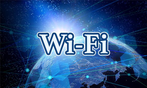 無料Wi-Fiスポット